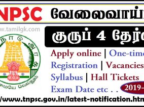 TNPSC Group 4 VAO Exam Notification 2019