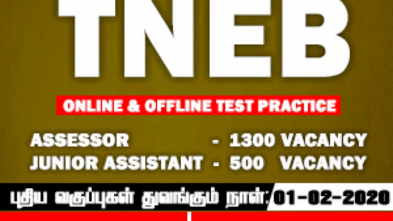 tneb-assessor-ja-recruitment-notification-2020